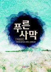 [세트] 푸른 사막 (개정판) (전2권/완결)
