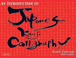 An Introduction to Japanese Kanji Calligraphy PDF