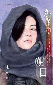 朔日~九龍策 卷七(2010典藏版): 禾馬珍愛小說2060