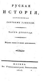 Русская история: Часть девятая