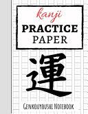 Kanji Practice Paper