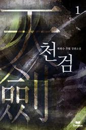 [세트]천검(전9권,완)