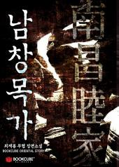 남창목가(南昌睦家) [121화]