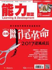 能力雜誌2016/12號730期: 啟動斷尾革命