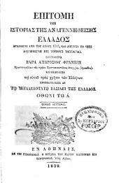 Epitomē tēs historias tēs anagennētheisēs Hellados: archomenē apo tu etus 1715, kai lēgusa to 1837, Volume 2