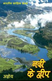 नदी के द्वीप (Hindi Sahitya): Nadi Ke Dweep (Hindi Novel)