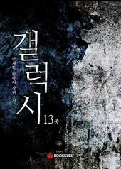 갤럭시(the Galaxy) 13 - 중