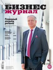 Бизнес-журнал, 2014/05: Краснодарский край