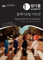 Onederful Playmobil Art Exhibition : Kidult 101 Series 04: 원더풀 플레이모빌 아트전 : 키덜트 101 시리즈 04