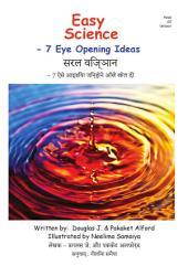 सरल विज्ञान Easy Science! HINDI: – 7 ऐसे आइडिया जिन्होने आँखें खोल दीं - 7 Eye Opening Ideas