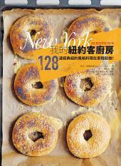 我的紐約客廚房: 128道經典紐約風格料理在家輕鬆做!