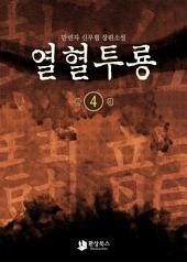 열혈투룡 4 (완결): 마신강림