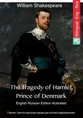 The Tragedy of Hamlet, Prince of Denmark (English Russian edition illustrated): Гамлет (англo-русская редакция иллюстрированная)