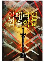[연재] 임페리얼 검술학교 41화