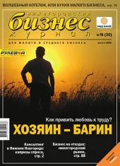 Бизнес-журнал, 2004/16: Нижегородская область