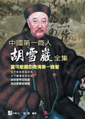 中國第一商人胡雪巖: 荷豐文化003