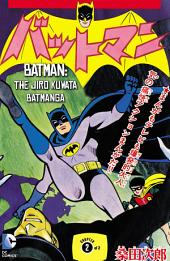 Batman: The Jiro Kuwata Batmanga (2014-) #47
