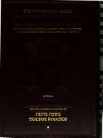 Talmud Bavli: Tractate Berachos