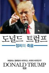 조선의 무인은 어떻게 싸웠을까?: 무지와 오해로 얼룩진 사극 속 전통 무예