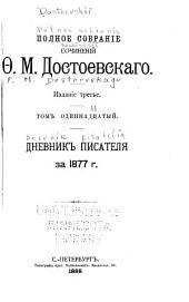 Полное собрание сочинений Ф.М. Достоевского: Том 11