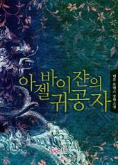 [세트] 아젤바이쟌의 귀공자 (전2권/완결)