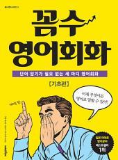 [체험판] 꼼수 영어회화: 기초편 단어 암기가 필요 없는 세 마디 영어회화