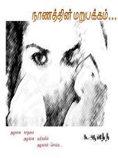 Love Poems in Tamil: காதல் கவிதைகள்