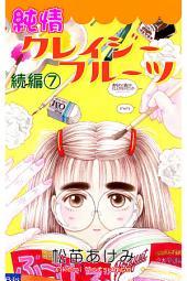 純情クレイジーフルーツ続編(7)