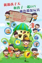 親親孩子天:與孩子一起DIY綠色環保玩具