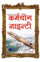 Karmayog Ninety (Marathi)
