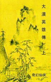 大漠英雄傳 上: 蜀山劍俠傳系列叢書