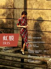 IRIS Oct.2014 Vol.2 (No.028): 第 28 期