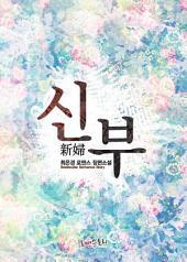 [세트] 신부(新婦) (전2권/완결)