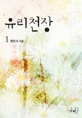 유리천장 1