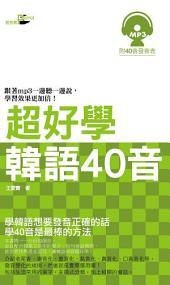 超好學韓語40音: 語言鳥文化016