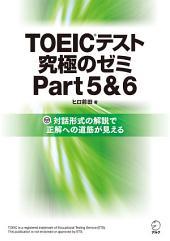 [DL特典付] TOEIC(R)テスト 究極のゼミ Part 5&6: 第 5 部