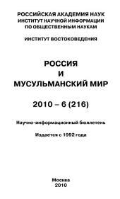 Россия и мусульманский мир: Выпуски 6-2010