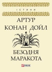 Bezodnja Marakota  PDF