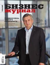 Бизнес-журнал, 2013/06: Тульская область