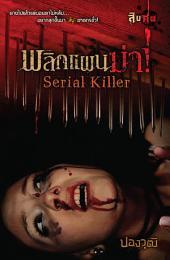 Serial Killer พลิกแผนฆ่า