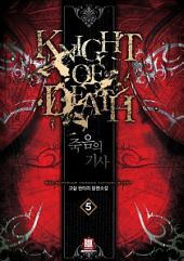 죽음의 기사 5