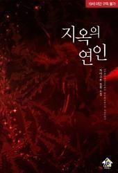 [세트] 지옥의 연인 (전3권/완결)
