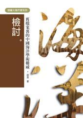 檢討: 舊檔案裏的中國海洋學術權威