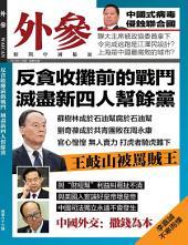 《外參》第66期: 反貪收攤前的戰鬥 滅盡新四人幫餘黨