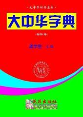 大中华字典 (部件序)