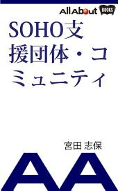 SOHO支援団体・コミュニティ