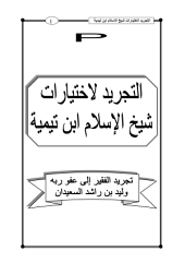 التجريد لاختيارات شيخ الإسلام ابن تيمية
