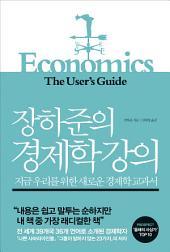 [epub3.0] 장하준의 경제학 강의(Special Edition)