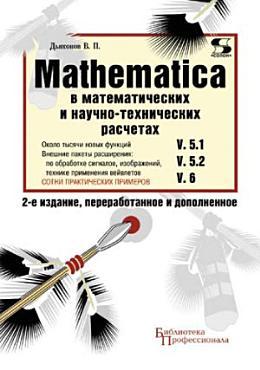Mathematica 5 1 5 2 6                                                                                         PDF