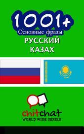 1001+ Основные фразы русский - казах